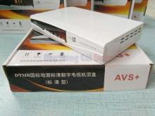 Đầu thu kĩ thuật số AVS+ 001